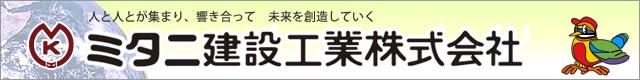 高知でリフォーム・住宅・マンション ミタニ建設工業公式ホームページ