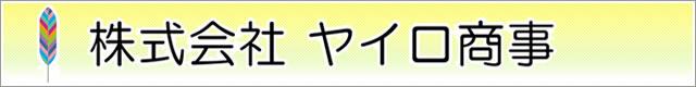 株式会社ヤイロ商事