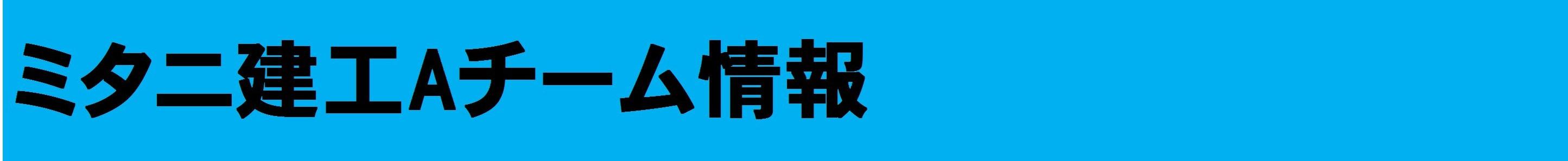 選手紹介ラベル-104 - コピー